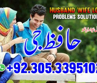 Wazifa To Control Wife