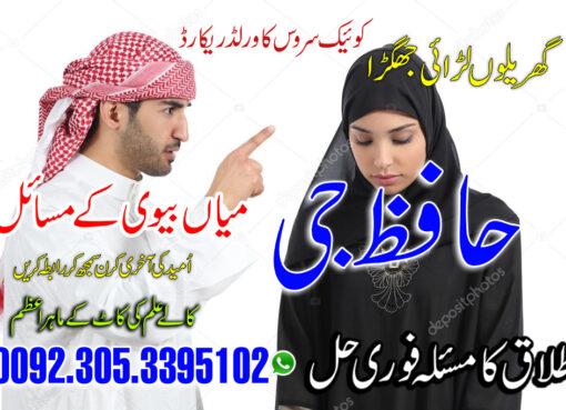 Wazifa for Attration